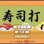 寿司打!今日のランキングスコア公開!タイピング難しい!