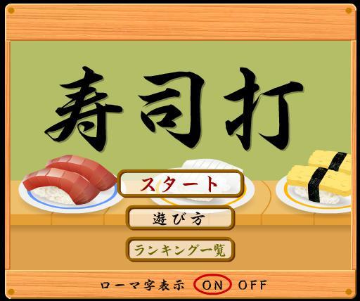 寿司打実戦記