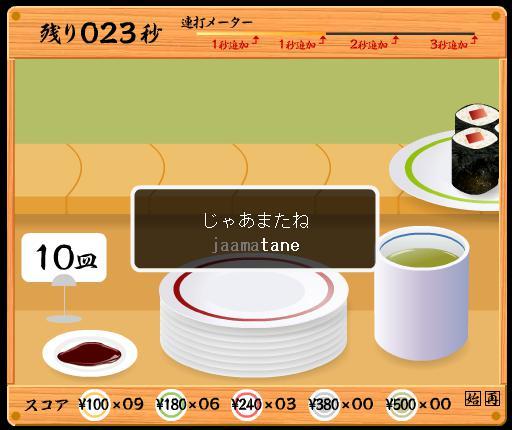 寿司打top