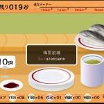オンラインタイピングゲーム寿司打で練習中!スコア更新!