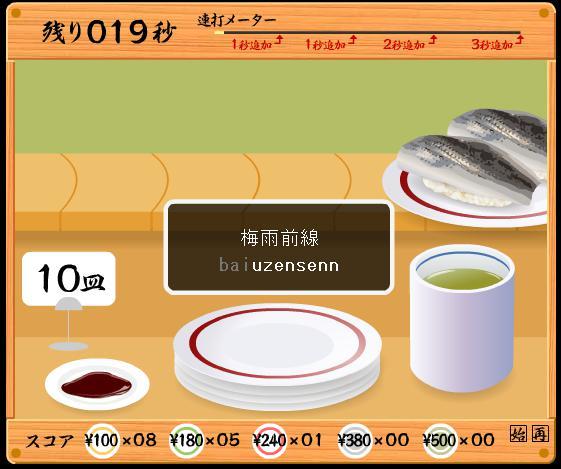 寿司打無理なパターン