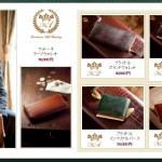 皮革製品専門店ココマイスターの公式サイト!評価とレビュー!
