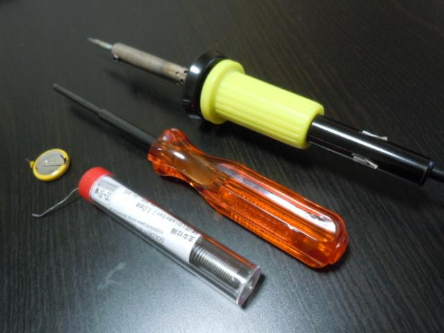 バックアップ電池交換にて用意するもの