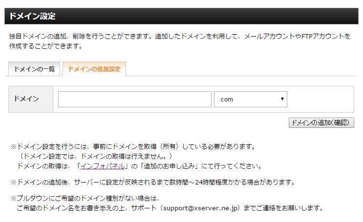 ドメイン追加設定の画面