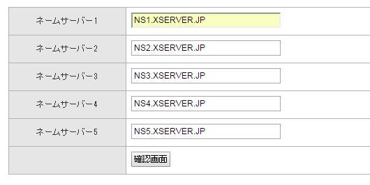 ネームサーバー変更エックスサーバー