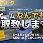 ヤマトク山徳のレトロゲーム買取はおすすめ!口コミや評判は?