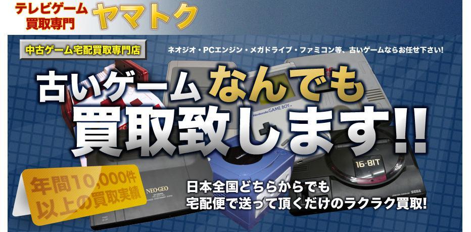 ヤマトク山徳のレトロゲーム買取はおすすめ口コミや評判は